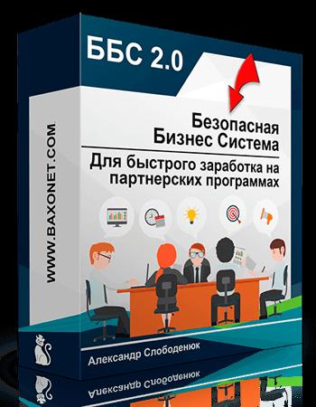 ББС 2.0 | Готовая бизнес-система по БЕЗУБЫТОЧНОМУ заработку на партнерских программах