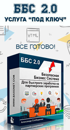 """Услуга """"Под ключ"""" для ББС 2.0"""